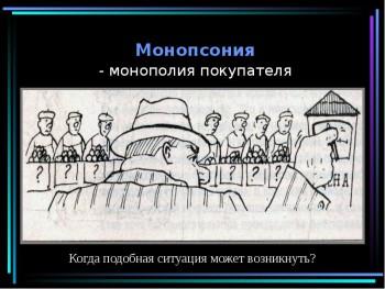 Монопсония: примеры и определение