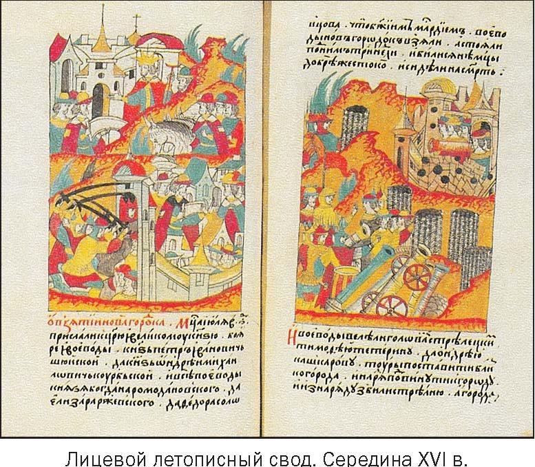 Летописи и центры летописания в древней руси