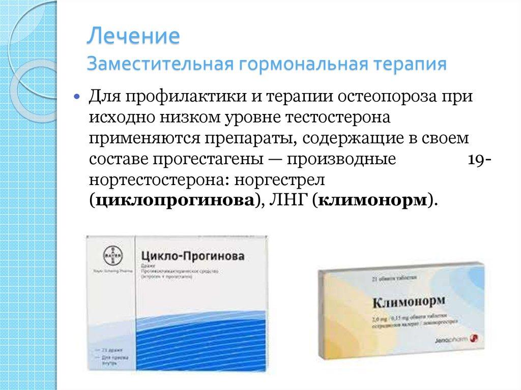Заместительная гормональная терапия для женщин: обзор препаратов, схемы приема, противопоказания - cureprostate.ru