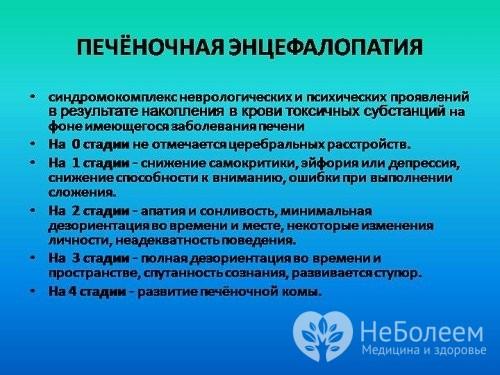 Печеночная энцефалопатия (гепатоэнцефалопатия)