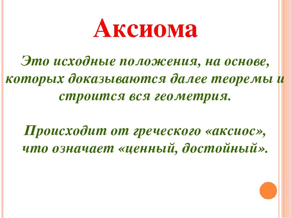 § что такое аксиома и теорема