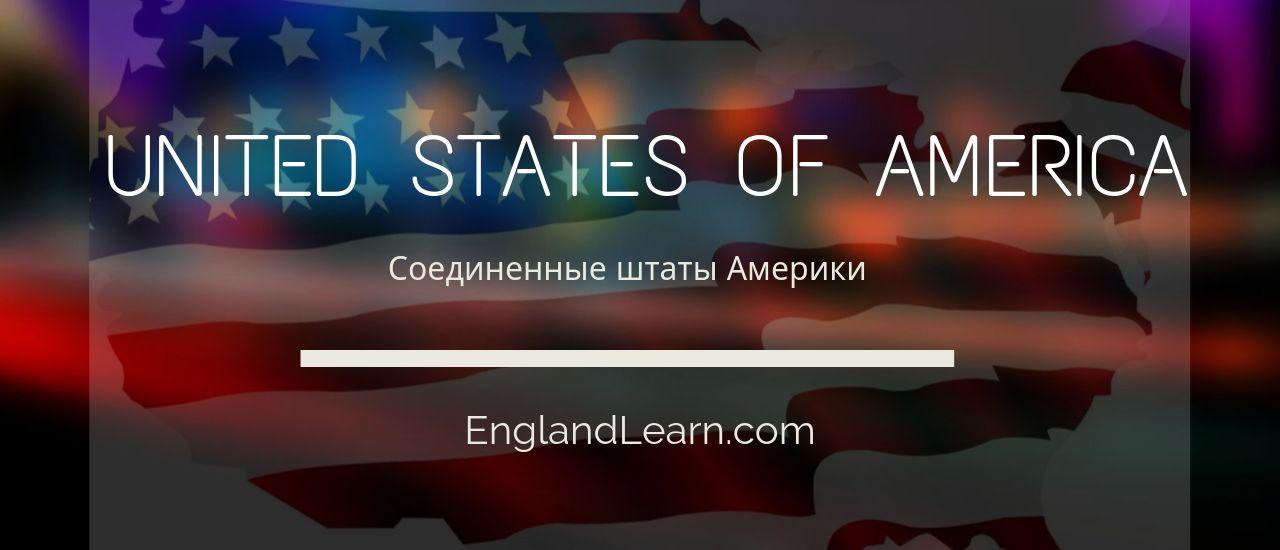 Что такое штат: значение слова и примеры употребления