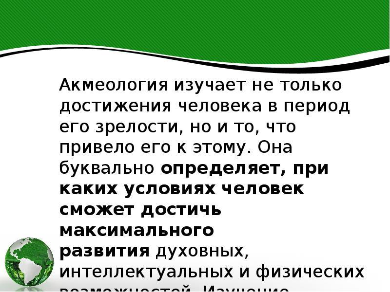 Акмеология — википедия. что такое акмеология
