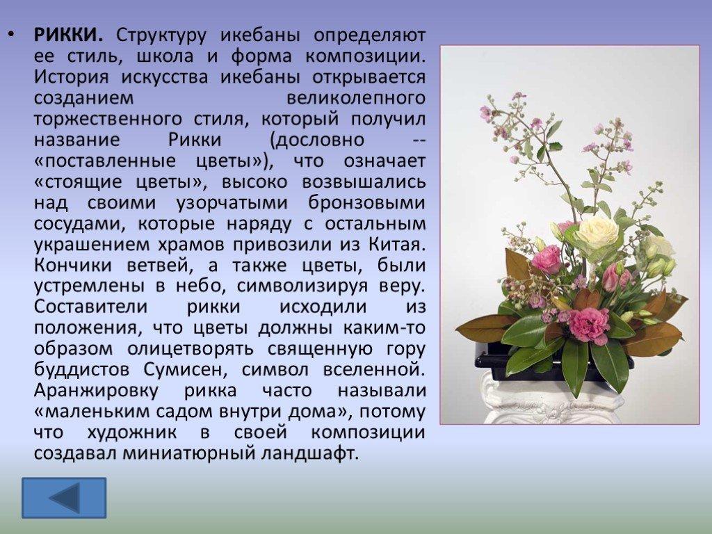 Икебана — википедия с видео // wiki 2