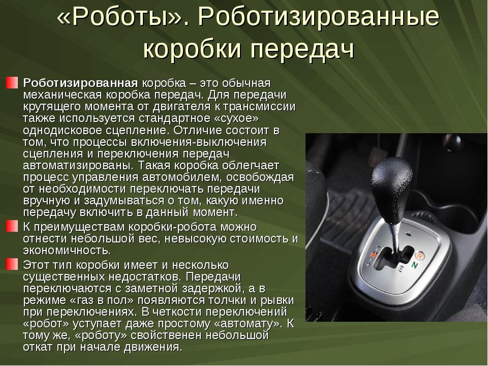Коробка передач робот: что это такое? плюсы и минусы :: syl.ru