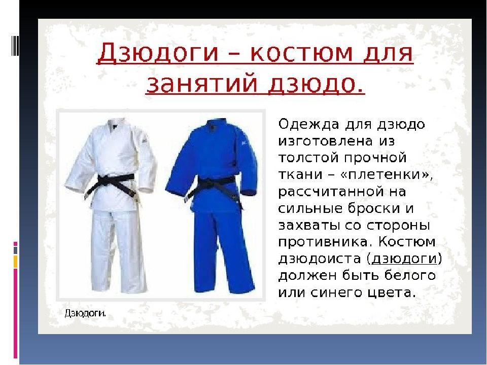 Что такое:: дзюдо — ikirov.ru - энциклопедия товаров и услуг в кирове и кировской области