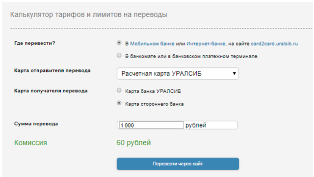 Отзывы о банке открытие: «сервис open.ru card2card перевел деньги на посторонюю карту!» | банки.ру