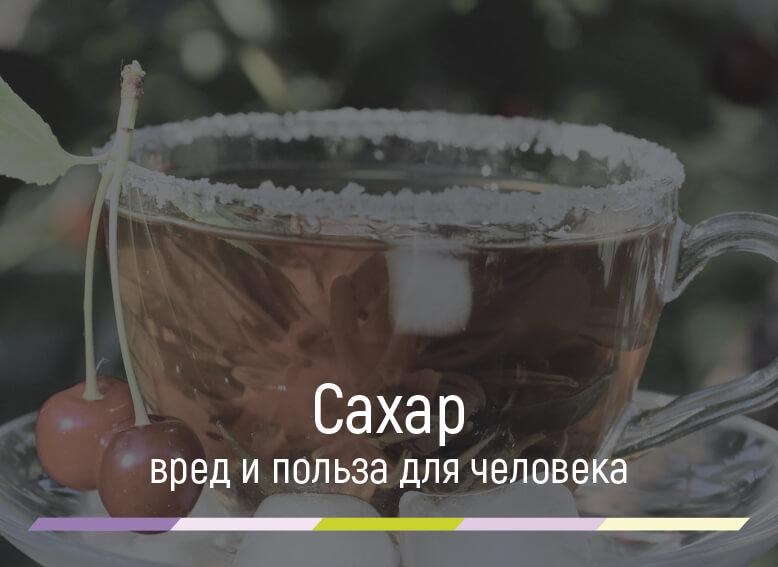 ❓ чем отличается коричневый сахар от белого? - экспресс газета