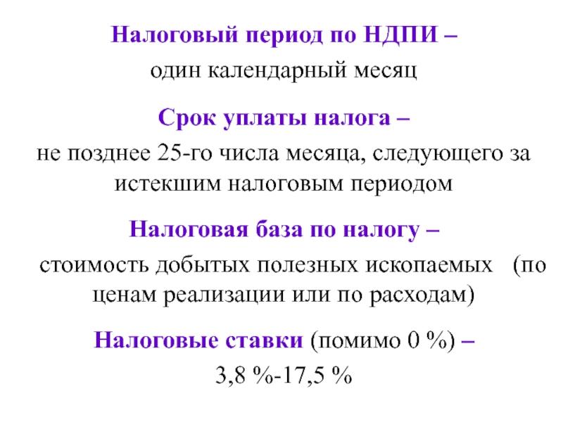 Налог на добычу полезных ископаемых (ндпи) 2019