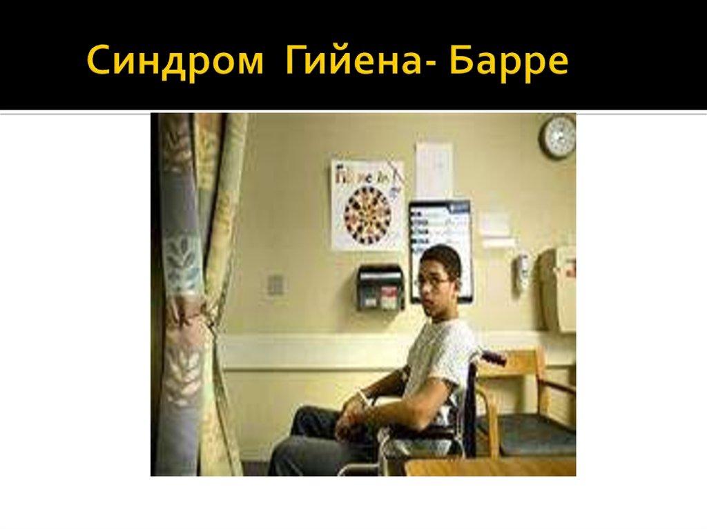 Синдром гийена — барре — википедия. что такое синдром гийена — барре