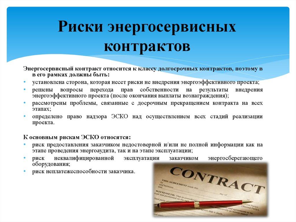 Образец энергосервисного контракта по 44 фз 2020 | скачать форму, бланк