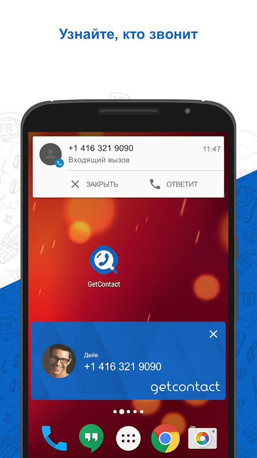 Как пользоваться get contact на андроиде и айфоне