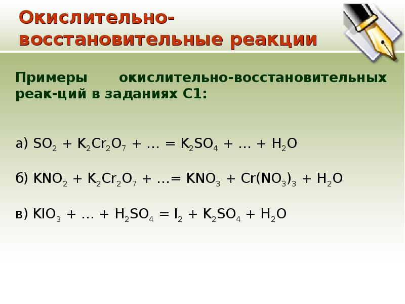 Составление уравнений овр, метод электронного баланса