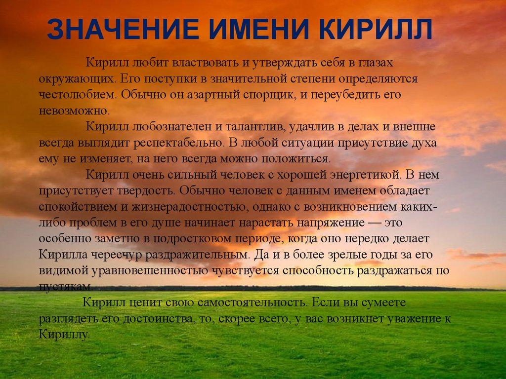 Значение имени кирилл, его происхождение, характер и судьба человека, формы обращения, совместимость и прочее