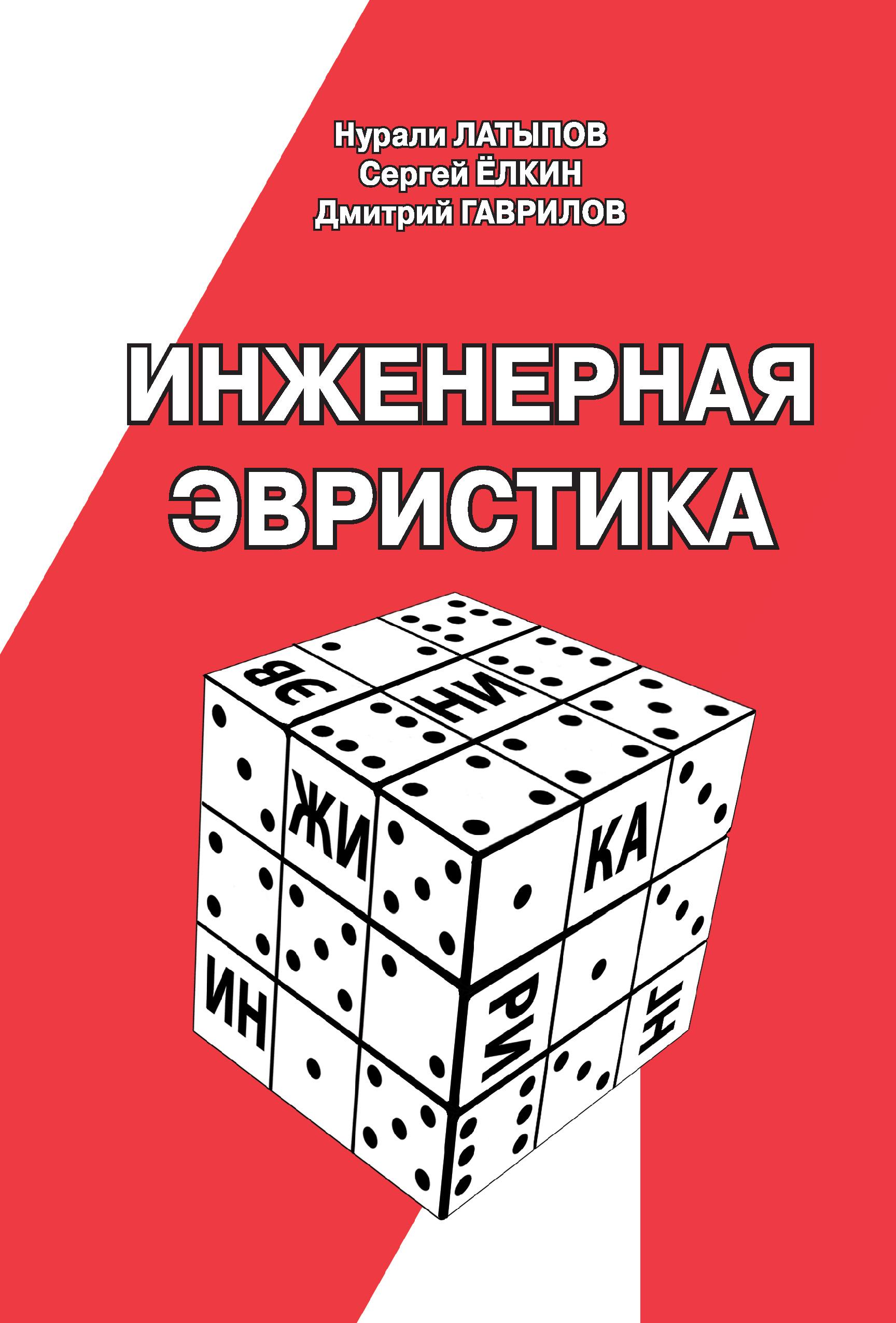 Эвристика — википедия. что такое эвристика