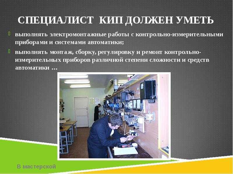 Слесарь кипиа: что это такое, обязанности специалиста :: syl.ru