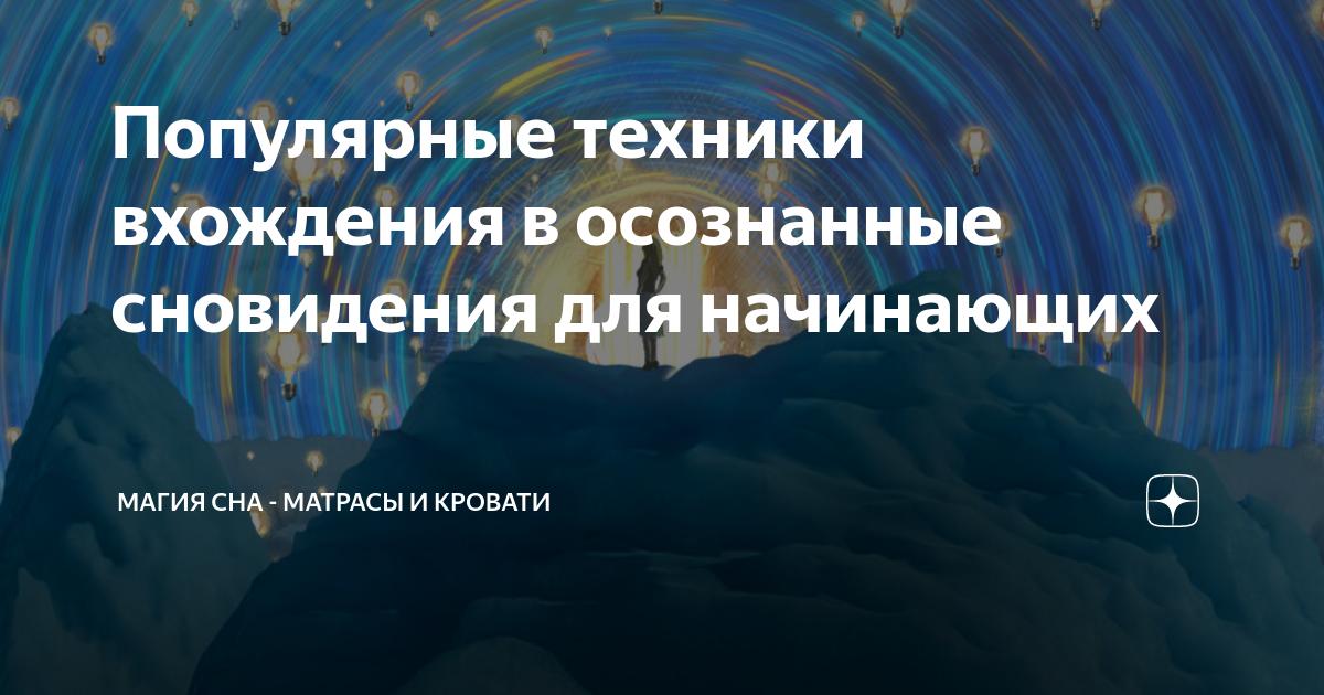 Осознанные сновидения — опасность | pravdaonline.ru