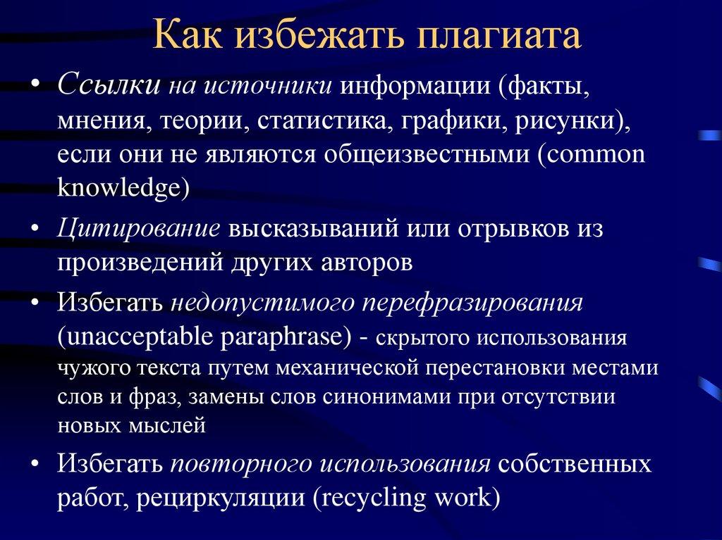 Плагиат — википедия