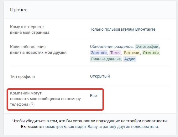 Спам вконтакте – как эффективный метод раскрутки