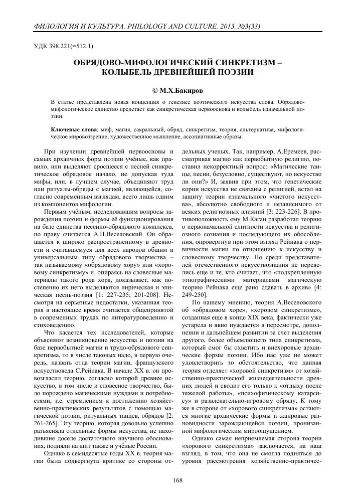 Особенности исследования религиозного синкретизма древнего египта в отечественной исторической науке в нач. хх в.