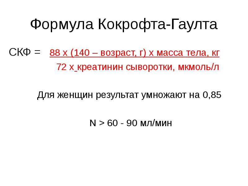 Скорость клубочковой фильтрации: норма, как рассчитать по формуле