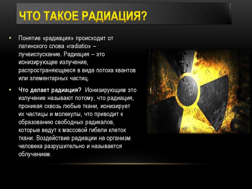 Радиация бывает разной. откуда она берется и нужно ли пить алкоголь после флюорографии?