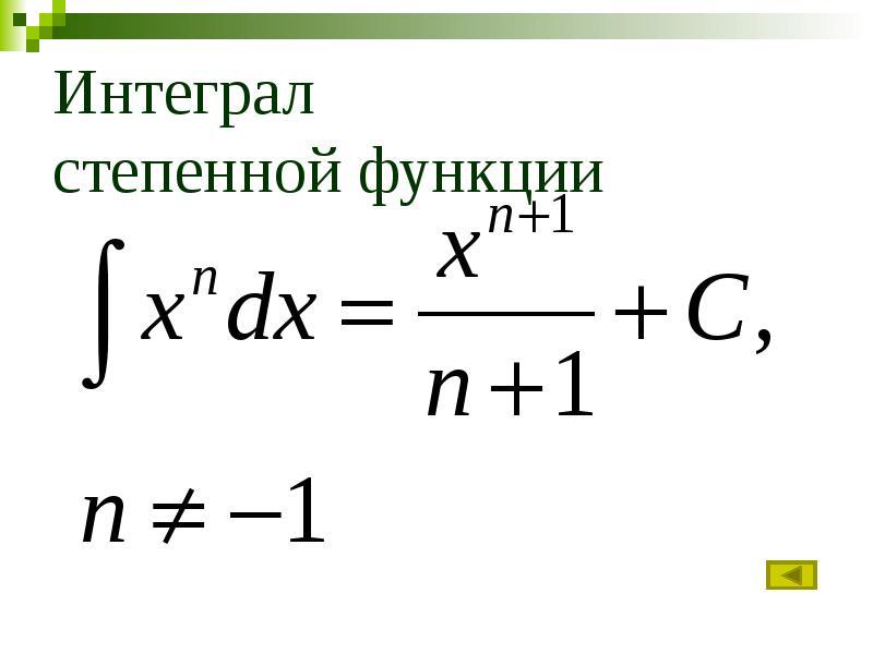 Интеграл — википедия с видео // wiki 2