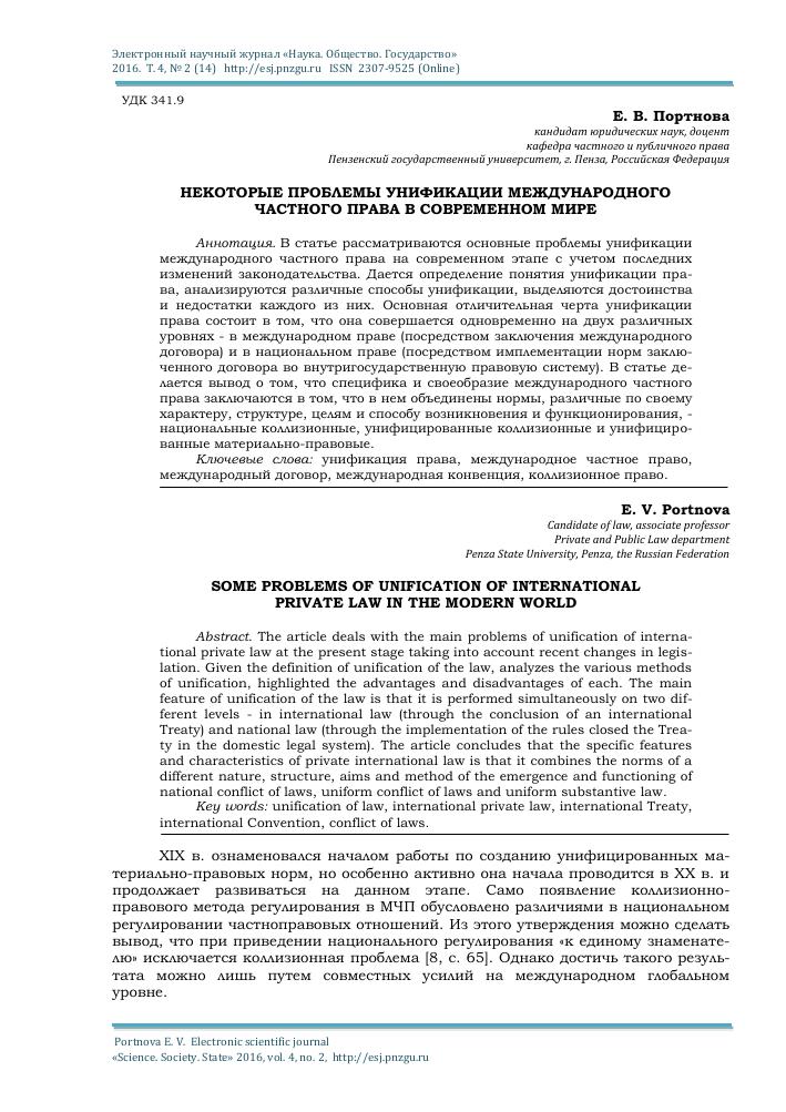 Что такое унификация? цель, виды, понятие :: syl.ru