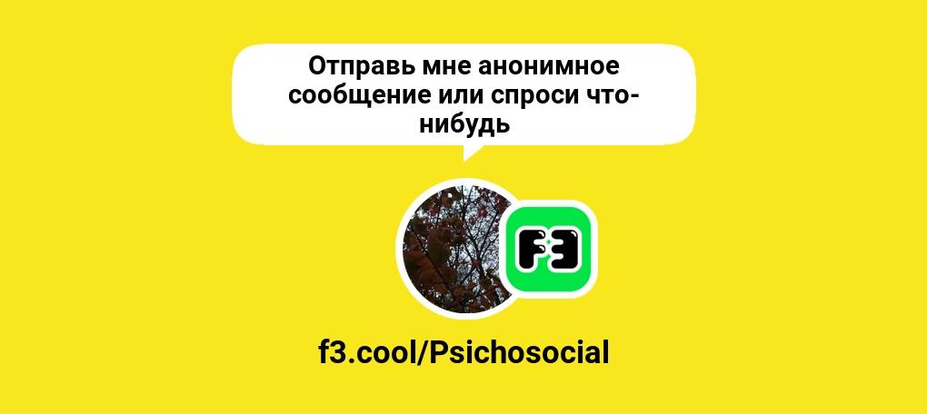 F3 app в инстаграм: как сделать анонимные вопросы — «задайте мне вопрос» в instagram, как создать, обзор