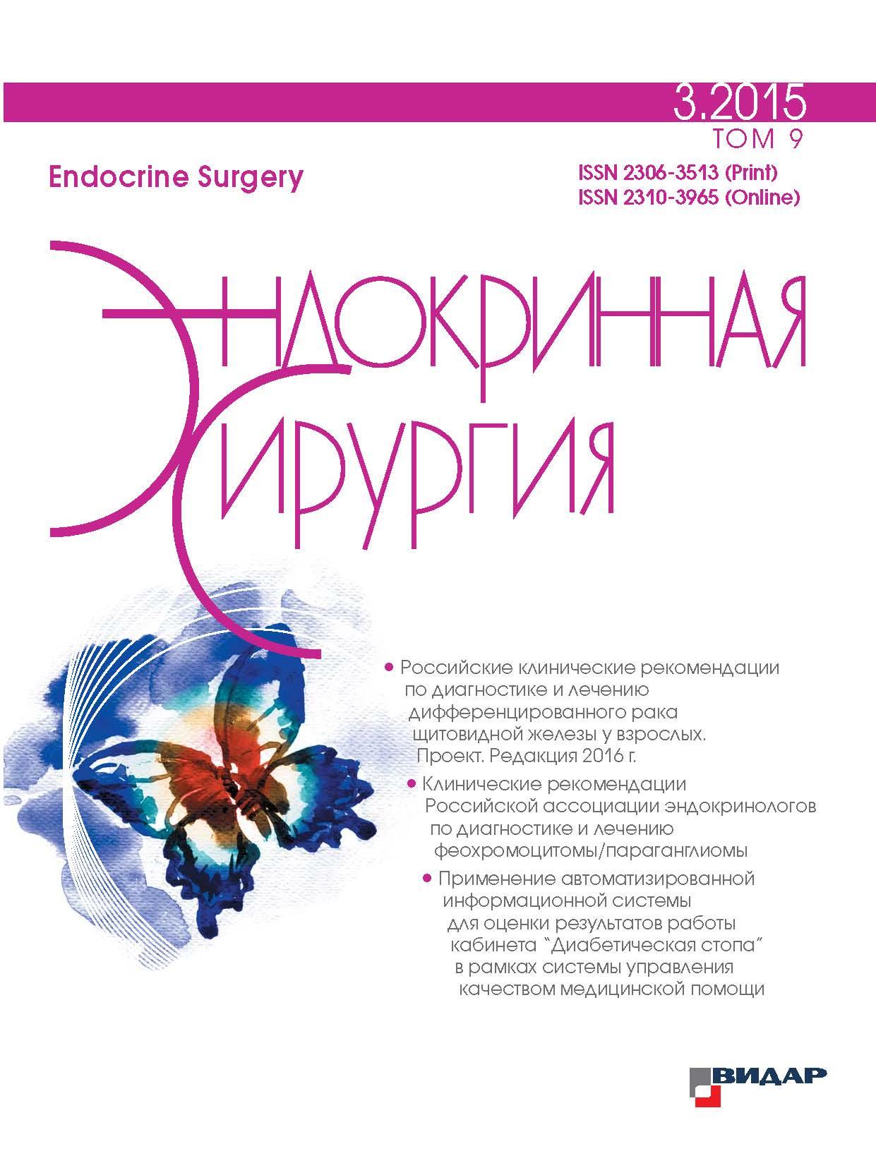 Феохромоцитома: что это такое, причины, симптомы, лечение, прогноз