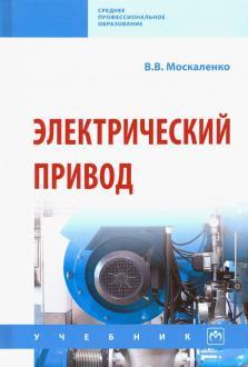 Электрический привод — википедия. что такое электрический привод