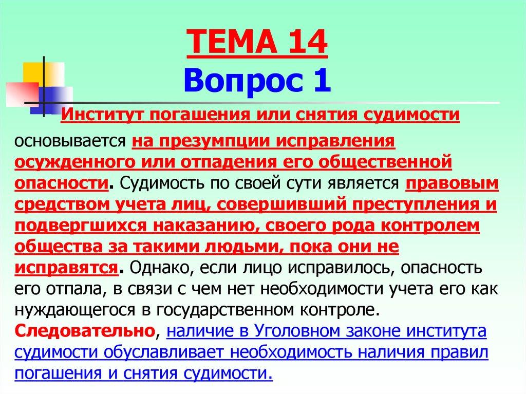 Судимость и ее правовые последствия. погашение и снятие судимости - уголовное право россии (сундуров ф.р., 2016)