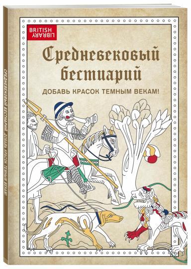 Terraria — история мира террарии