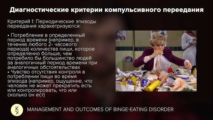 Расстройства пищевого поведения — нездоровые отношения с едой и собой