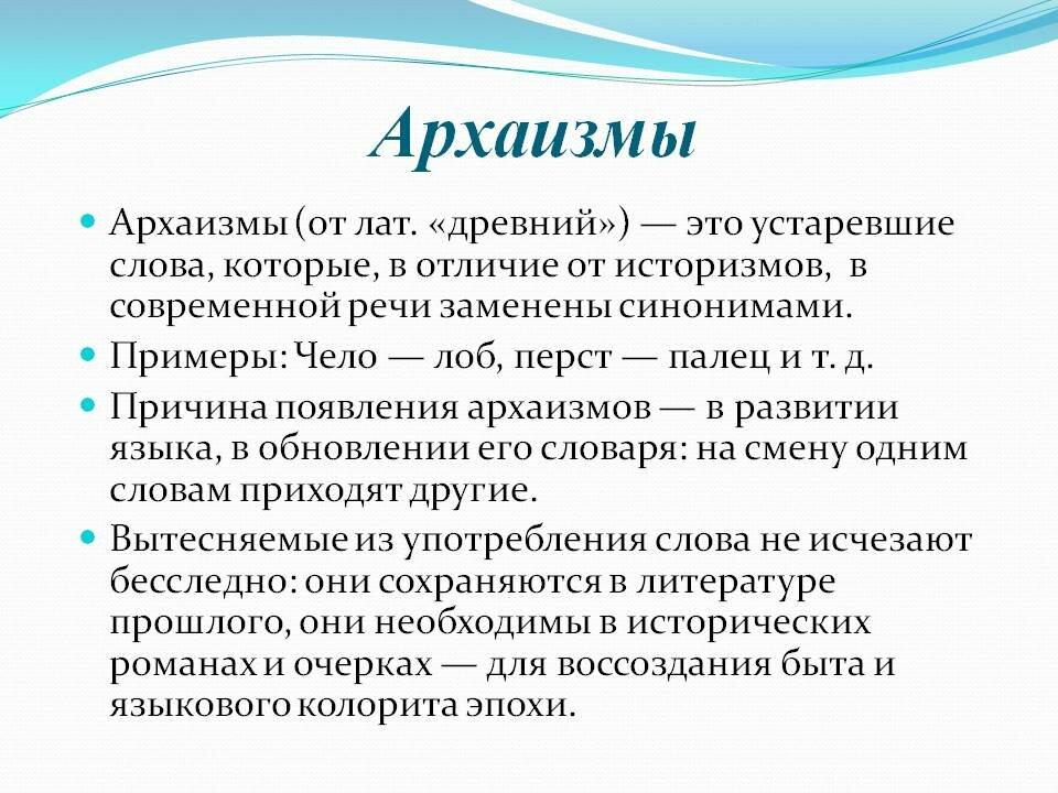 Устаревшие слова   архаизмы, историзмы   словарь устаревших слов
