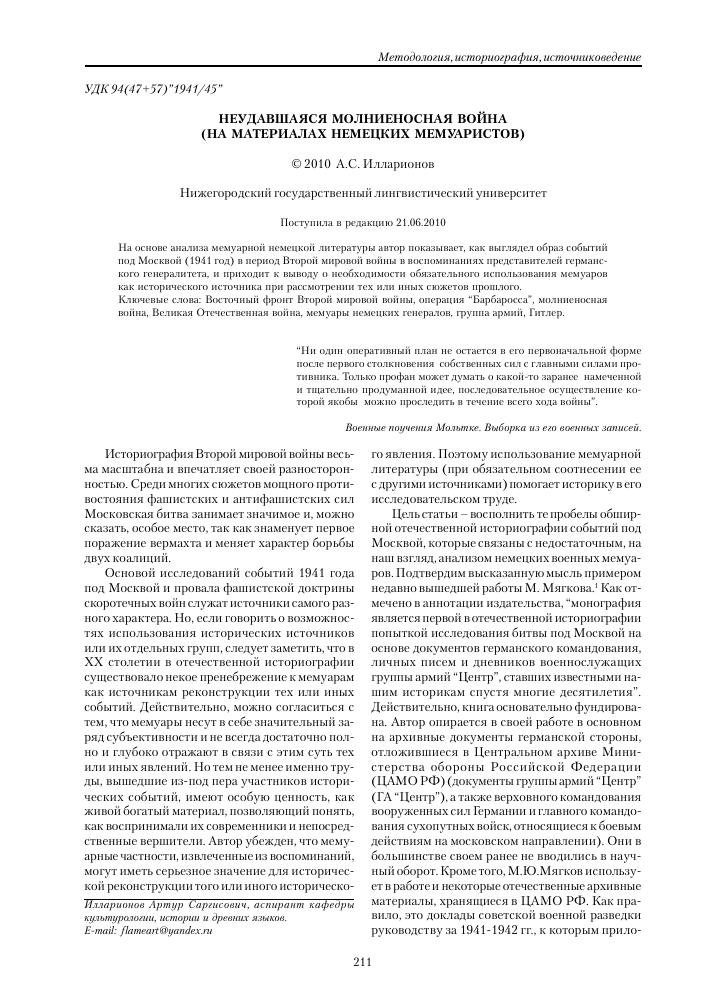 Операция «барбаросса»: суть и цели