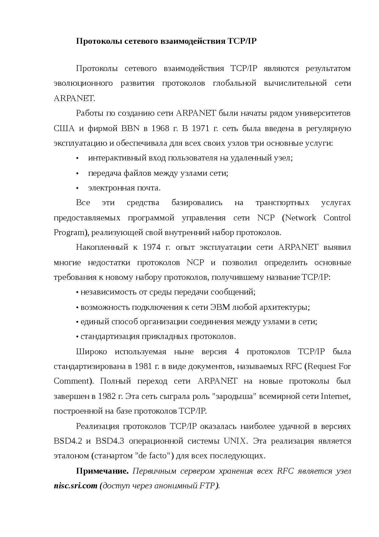 Http: протокол, который каждый разработчик должен знать (часть 1)