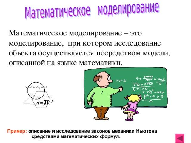 Математическая модель | virtual laboratory wiki | fandom