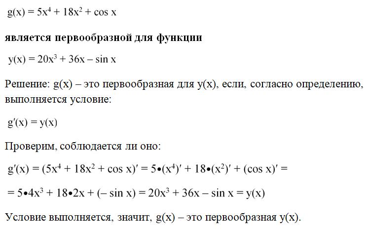 Определенный интеграл. примеры решений