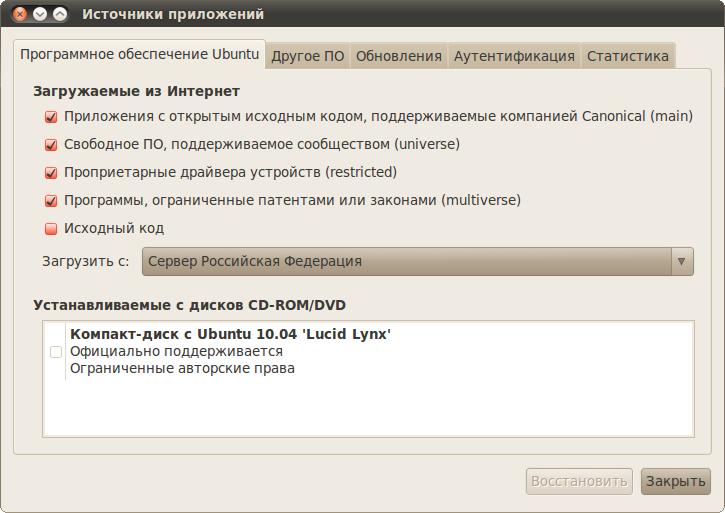 Что такое репозитории ubuntu? как их включить или отключить? - komyounity