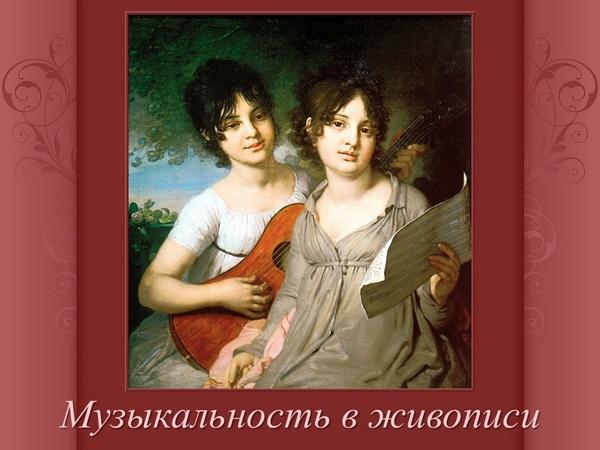 Сценарий урока по музыке «музыкальная живопись и живописная музыка». 5 класс