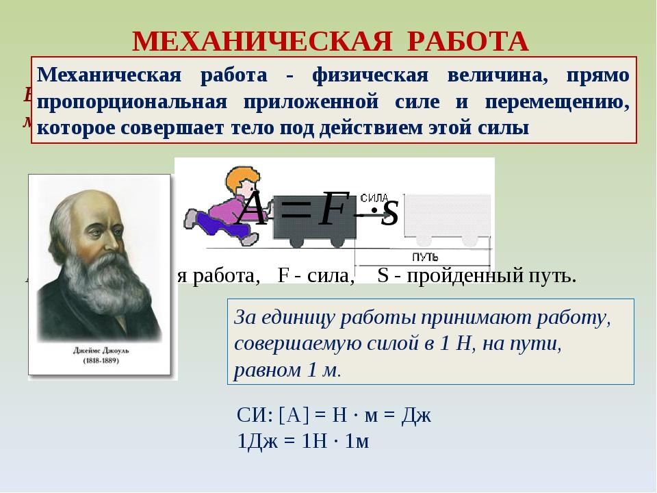 Работа равнодействующей силы, тяжести, трения, упругости. мощность, коэффициент полезного действия. примеры, формулы - учебные курсы