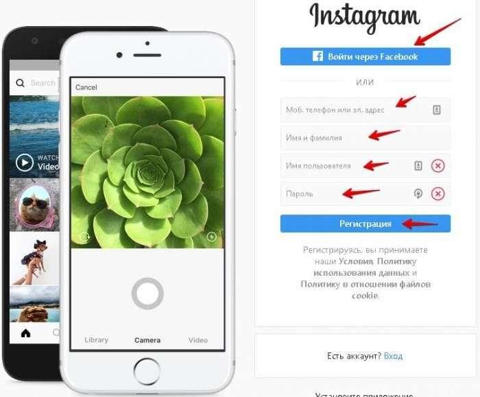 Инстаграм — что это такое и как им пользоваться
