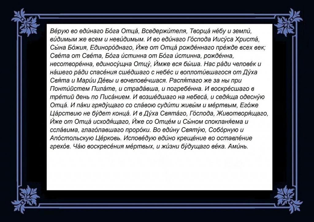 Символ веры в православии: объяснение что это такое в философии и церкви, смысл и толкование значения 12 главных заповедей христианства в словах утренней молитвы