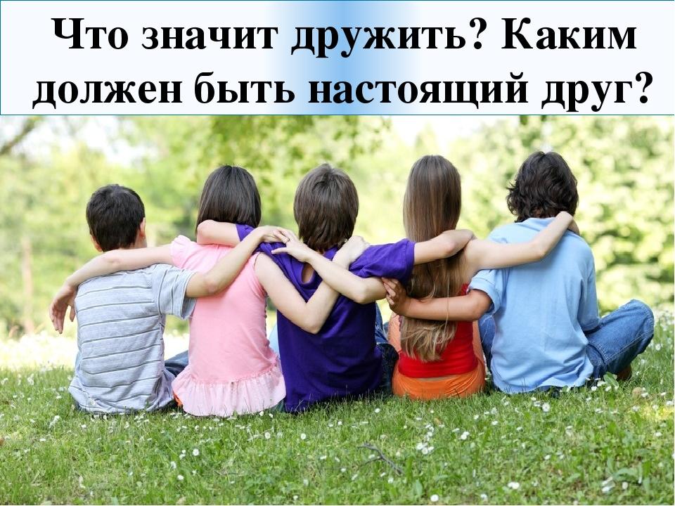 Что такое настоящая дружба: понятие, виды, в чем проявляется