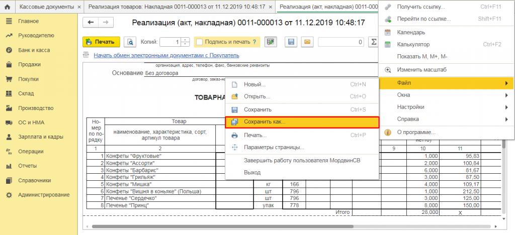 Как оформить реестр передаваемых документов? - nkcspb.ru