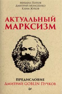 """Что такое марксизм: идеи, марксизм-ленинизм и группа """"освобождение труда"""""""