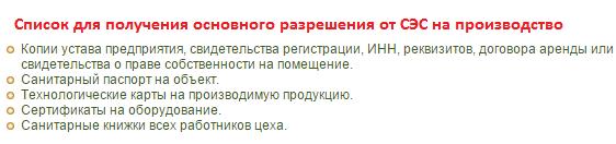 Санитарно-эпидемиологическая служба (сэс): проверка  :: businessman.ru