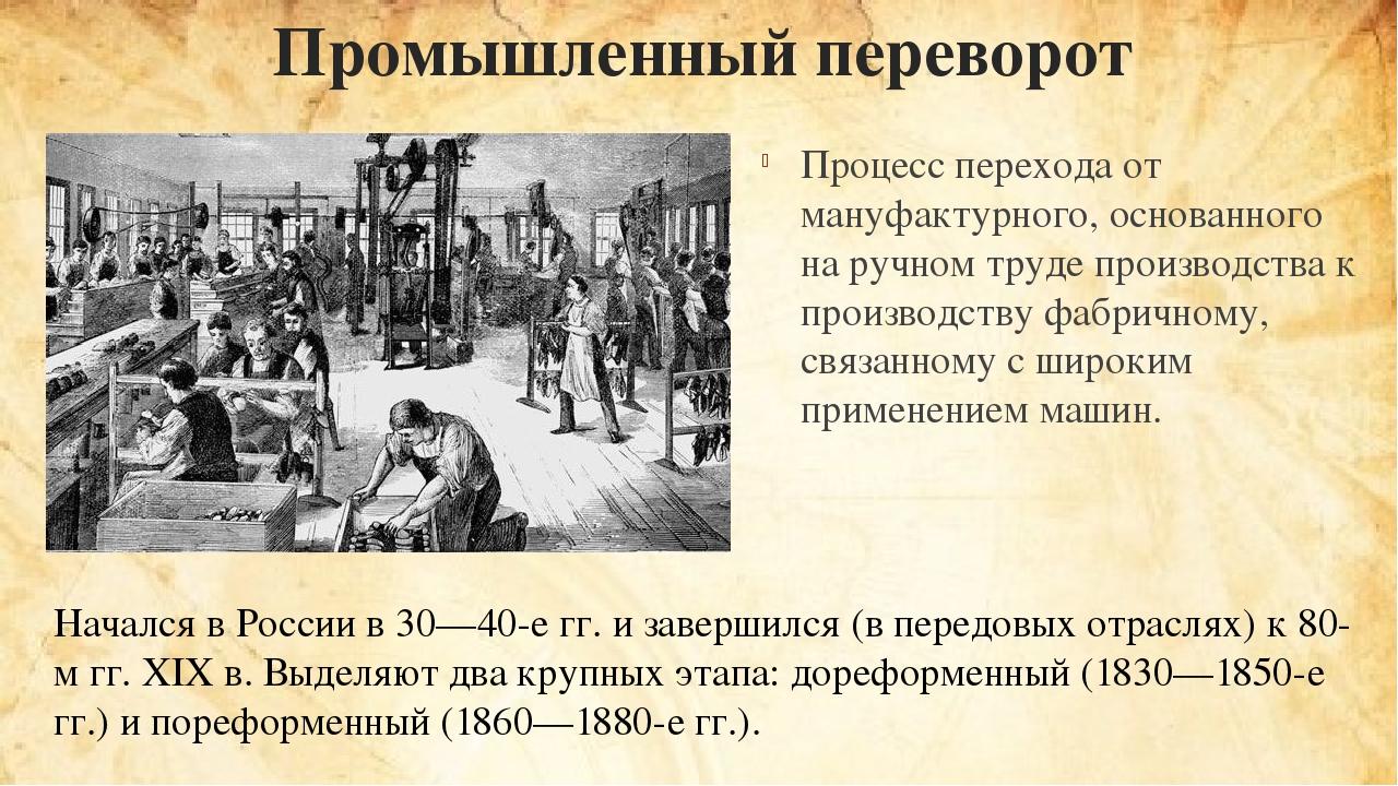 Урок 4: революция в промышленности - 100urokov.ru