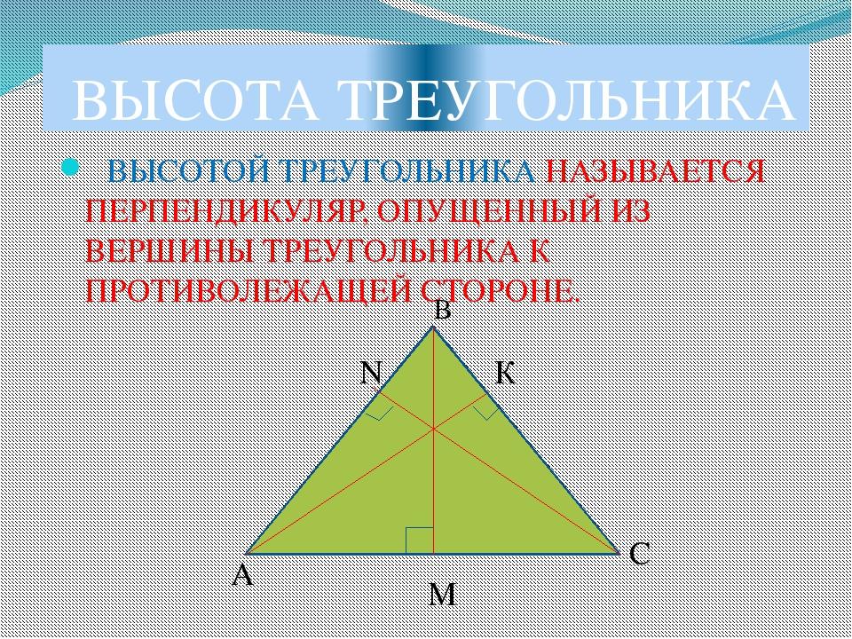 Высота треугольника | онлайн калькуляторы, расчеты и формулы на geleot.ru